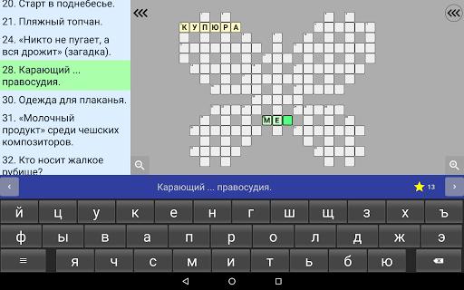 Russian Crosswords 1.12.2 screenshots 11