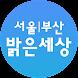 서울|부산 밝은세상안과