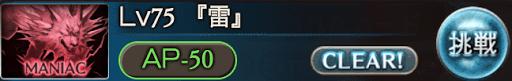 CCさくらMANIAC戦