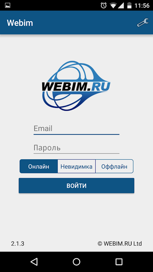 Webim - онлайн-консультант- screenshot