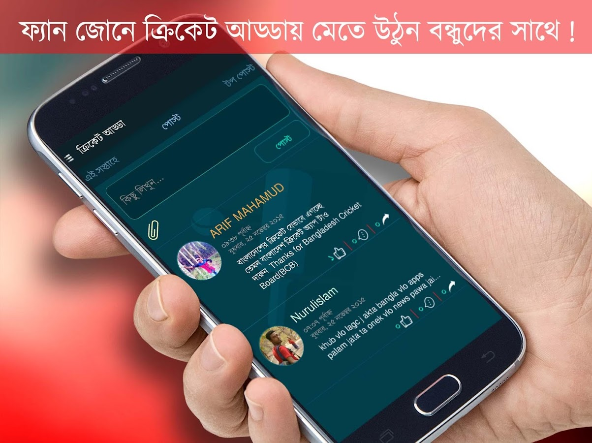 Screenshots of Cricket Bangladesh for iPhone