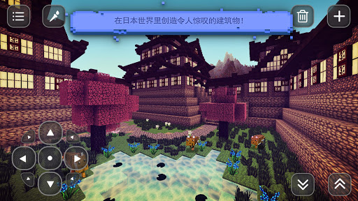 日本创世神: 开掘,建造与勘探 - 日本人创意性游戏