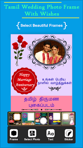 Download Tamil Wedding Photo Frame With Wishes Free For Android Tamil Wedding Photo Frame With Wishes Apk Download Steprimo Com