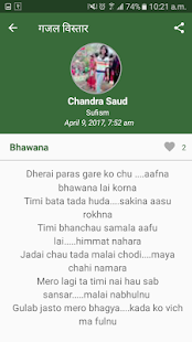Gajal Kunj (गजल कुञ्ज)- screenshot thumbnail