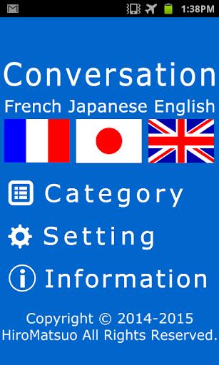 フランス語 英語 日本語旅行会話 オフライン学習