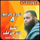 خالد الراشد محاضرات الجزء الرابع بدون نت (app)