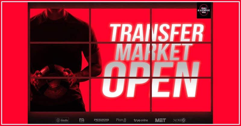 Thai e league pro เปิดตลาด ! ซื้อขายนักกีฬาอีสปอร์ต
