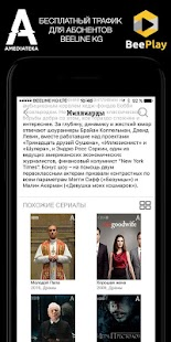 Beeplay.kg – сериалы онлайн- screenshot thumbnail