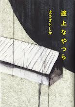 Photo: 途上なやつら まさきとしか 中央公論新社刊 2014年 装幀:丸尾靖子
