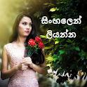 ඡායාරූපයෙහි නම ලියන්න - Sinhala Text On Photo icon