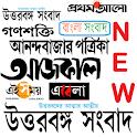 Bengali News Paper & ePapers icon