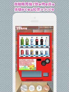 ぼくもできる 自動販売機のおすすめ画像4