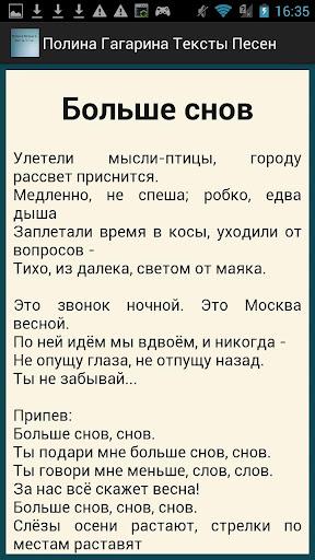 Тексты песен Полины Гагариной
