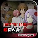 LOOP THE LOOP【3】 錯綜の渦 icon