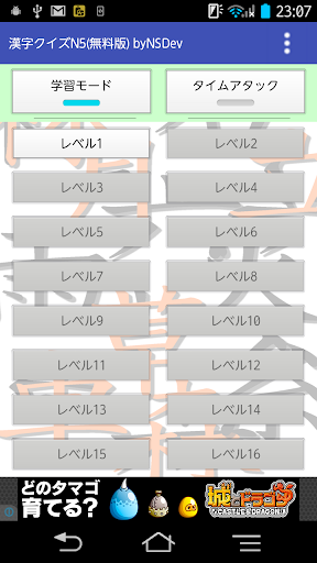 漢字クイズN5 無料版 byNSDev