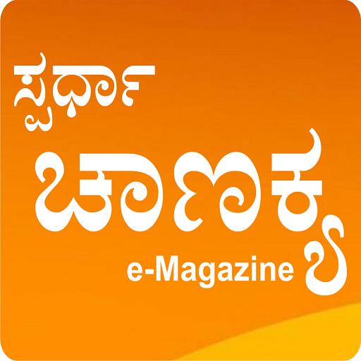 Spardha Chanakya e-Magazine App