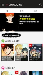 진코믹스 - 무료 웹툰, 웹소설, 만화, 매일 무료! screenshot 0