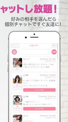 恋チャット 〜全て無料で使える恋人/友達募集チャットSNS〜のおすすめ画像2