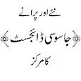 Jasoosi Digests All Collection:Urdu Novels