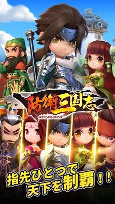 防衛三国志:~ぷちかわ武将と戦略バトル~のおすすめ画像1