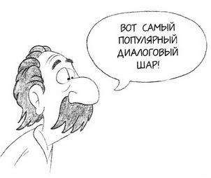 Виды диалоговых пузырей в комиксах