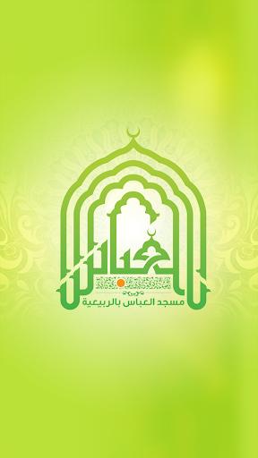 مسجد العباس بالربيعية