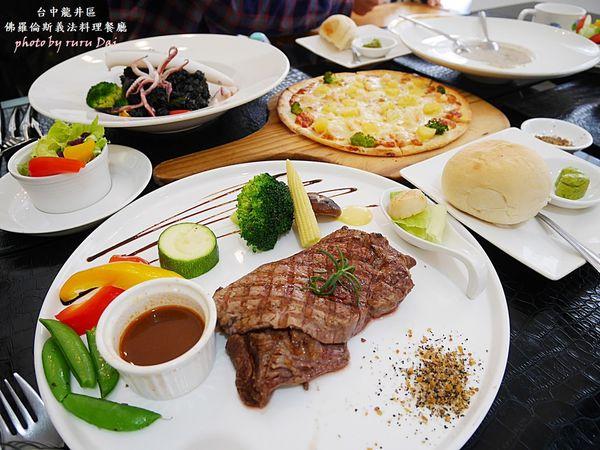 東海藝術街美食 佛羅倫斯義法料理餐廳 不用搭飛機就可吃到道地義法料理