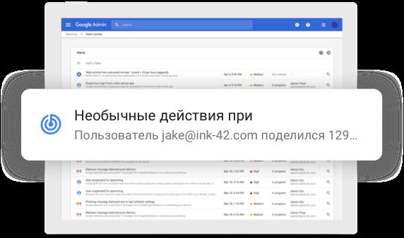Gmail для бизнеса