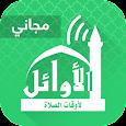 AlAwail Prayer Times - Assalatu Noor (Free)