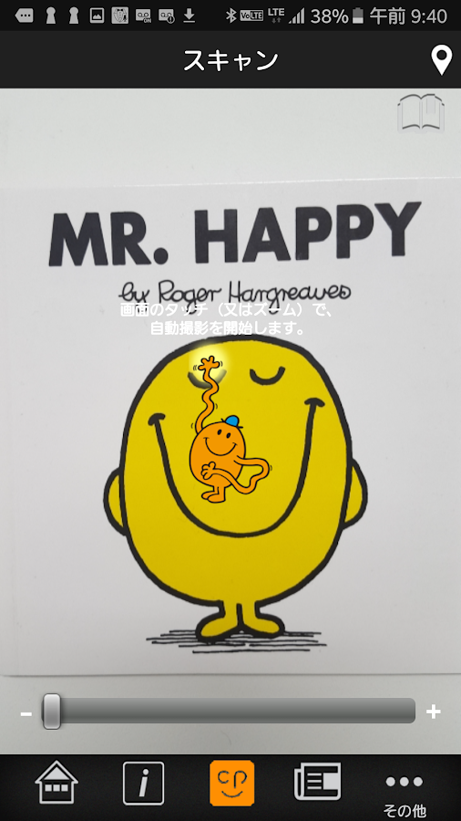 Mr. Men Little Miss with CP- スクリーンショット
