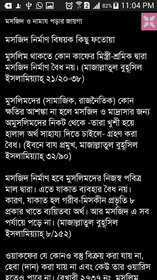 Screenshots of বাংলা হাদিস (Bangla Hadith) for iPhone