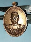 เหรียญเจ้าปู่ศรีสุทโธนาคราชเขาขะโนด รุ่นแรก หายากมาก