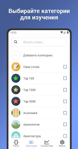 Learn English with ReWord screenshots 1