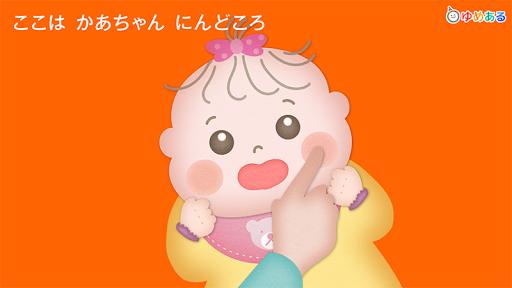 免費下載教育APP|親子で楽しく手遊び歌 3 (赤ちゃん・保育園・幼稚園向け) app開箱文|APP開箱王