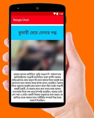 বাংলা চটি গল্প screenshot 4
