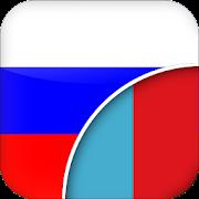 Russian-Mongolian Translator
