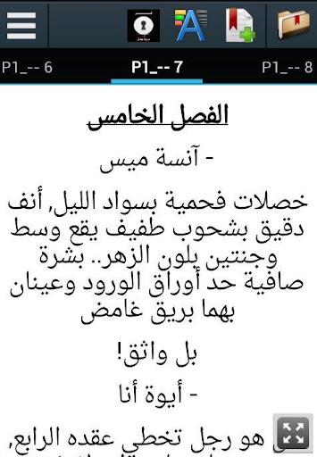 玩免費書籍APP|下載السر(رواية) بقلم مروة جمال app不用錢|硬是要APP