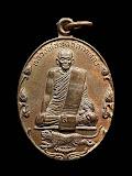 เหรียญปิตุภูมิ หลวงพ่อสุด วัดกาหลง พิมพ์บัวเล็ก บล็อกนวะ (5)