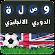 وصلة الدوري الانجليزي - وصلة 2018 (game)