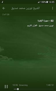 الرقية الشرعية بصوت نورين محمد صديق