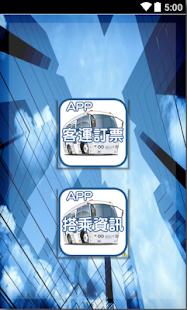 客運訂票通app - náhled