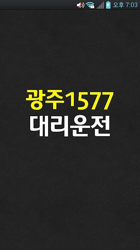 광주1577대리운전
