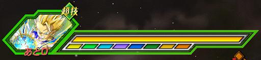 超サイヤ人2キャベ