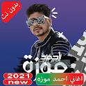 جميع اغاني احمد موزه 2021 بدون نت icon