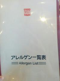 アレルギー情報1