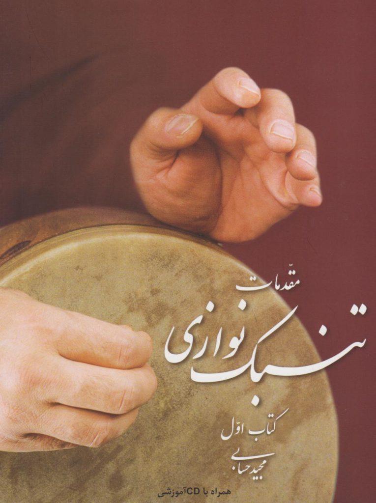 کتاب مقدمات تنبک نوازی جلد اول مجید حسابی همراه با سیدی انتشارات رهام