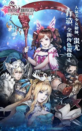 《幻想編年史 - 紅蓮戰火》 3.3.3 screenshot 641296