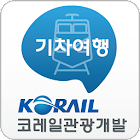 코레일관광개발-기차여행 N0.1 icon