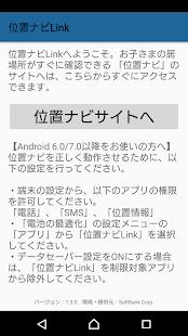 位置ナビLinkアプリ - náhled