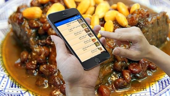 أكلات عيد الأضحى بدون انترنت- صورة مصغَّرة للقطة شاشة